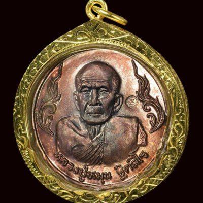 เหรียญขวัญถุง รวย รวย รวย รุ่นเสาร์ห้ามหาเศรษฐี หลวงปู่หมุน