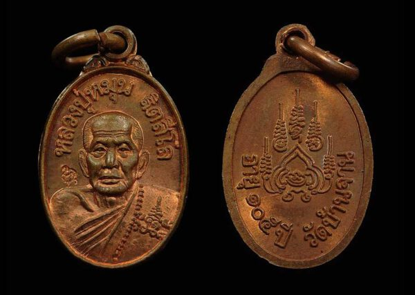 เหรียญเม็ดแตง หลวงปู่หมุน รุ่นเสาร์ห้าบูชาครู